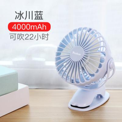 羽博(YOOBAO)可充電小風扇學生桌面夾扇床上便攜靜音辦公室風扇F04【大風靜音+可吹9小時+2500毫安】冰川藍