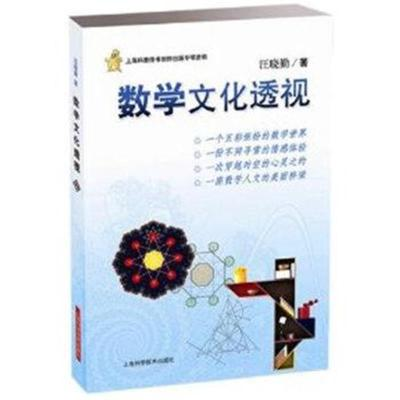 正版書籍 數學文化透視 9787547815069 上海科學技術出版社