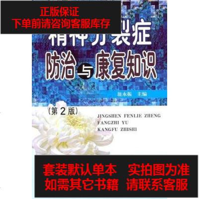 【二手8成新】精神分裂癥防治與康復知識 9787508257532