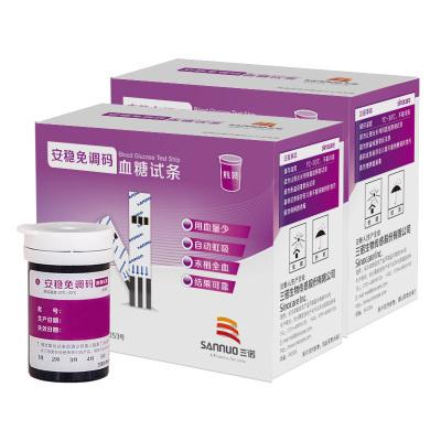 三諾(SANNUO) 安穩免調碼血糖試紙 家用100支瓶裝 送采血針