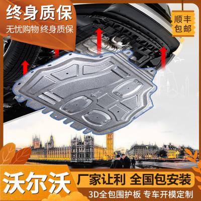 S60L/S80L发动机下护板XC90/60/40原厂底盘护板C30/V40 11-19款沃尔沃S60L【3D全包围