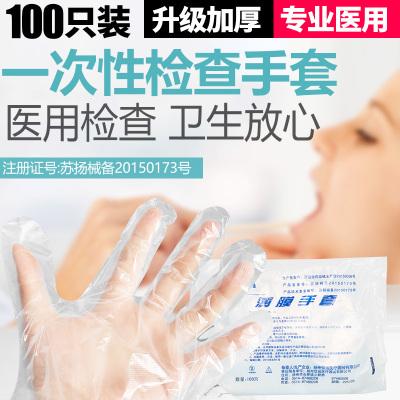 医用手套一次性薄膜塑料透明手套外科妇科上药PE检查手套卫生家用 100只