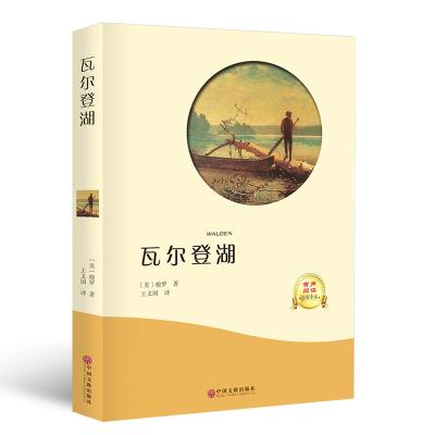瓦爾登湖學生版世界經典文學小說名著名家名譯原著原版全中文完整版圖書課外知識讀物正版書籍梭羅著小學生初中生