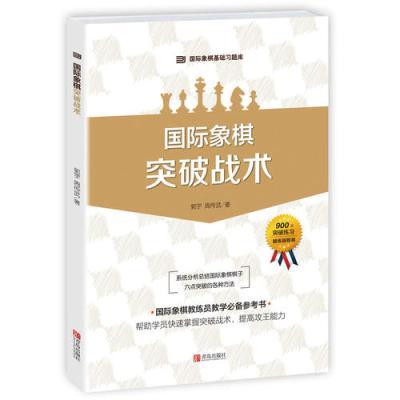国际象棋 突破战术