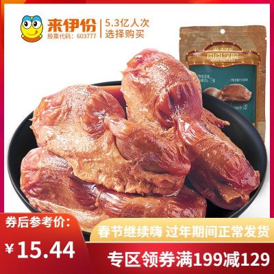 专区来伊份卤味鸭胗鸭肫肝真空包装小吃肉类零食原味130g