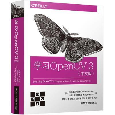 学习OpenCV3