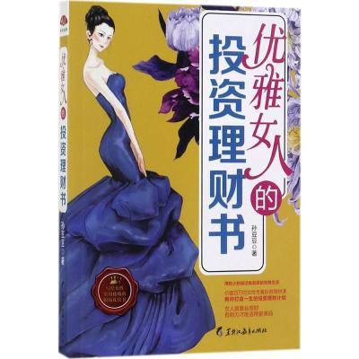 優雅女人的投資理財書9787531691327黑龍江教育出版社