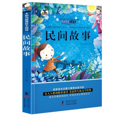 中國民間故事(注音版)小學語文新課標兒童書籍1-2-3年級小學生課外書