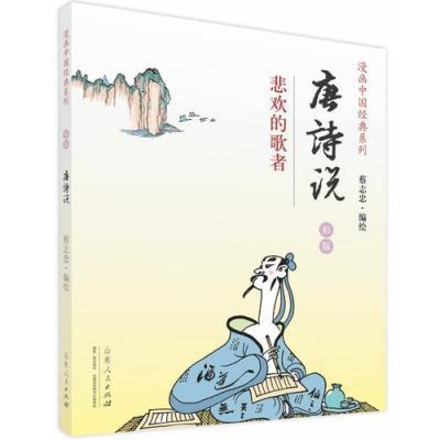 蔡志忠漫畫彩版《唐詩說》