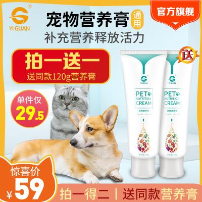 【拍一送一】一貫(YIGUAN)寵物營養膏120g補鈣維生素幼貓犬通用綜合易吸收增強抵抗力貓狗通用懷孕術后保健營養品膏劑