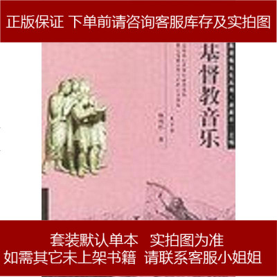 基督教音樂 楊周懷 宗教文化出版社 9787801233042