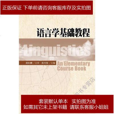 语言学基础教程 胡壮麟 /苗兴伟 北京大学出版社 9787301138397