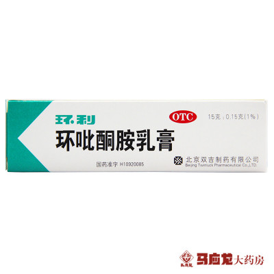 環利 環吡酮胺乳膏 1%*15g*1支 手足癬 體股蘚灰指甲花斑癬 治腳氣