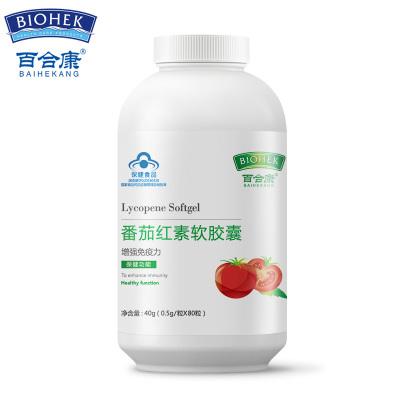 【買3送2】百合康牌(BAIHEKANG)番茄紅素軟膠囊0.5g*80粒瓶裝 增強免疫力成年中老年人男性健康 營養保健