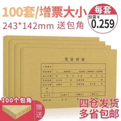 100套西玛增票规格凭证封面240*140mm会计凭证封面记账凭证装订封面封皮牛皮纸西玛用友通用送包角纸FM121