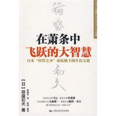 在蕭條中飛躍的大智慧(日)稻盛和夫;曹岫云9787300107011中國人民大學出版