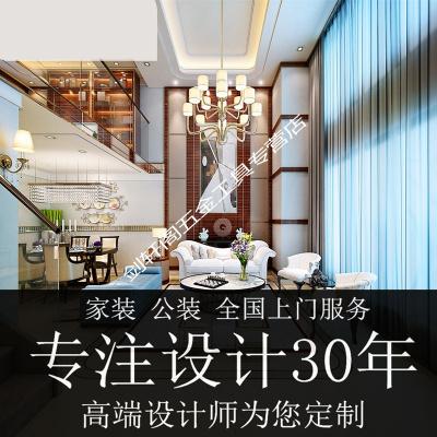 家装室内装修轻奢别墅设计师整装全屋效果图定制服务自建房纯设计 1㎡