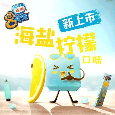 雀巢8次方海鹽檸檬味雪糕八次方冰淇淋冰激凌冷飲冰棍
