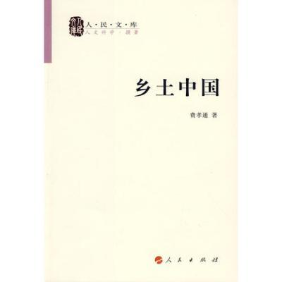 鄉土中國—人民文庫叢書