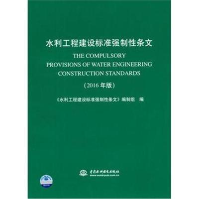 全新正版 水利工程建设标准强制性条文(2016年版)