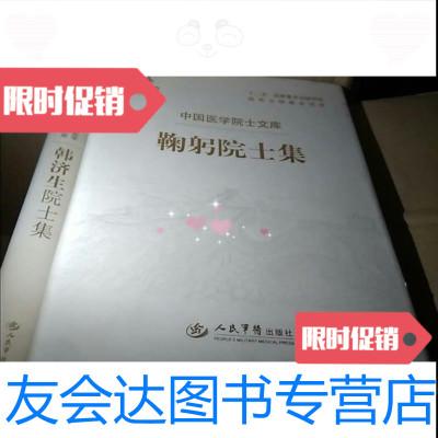 【二手9成新】鞠躬院士集 9787509177426