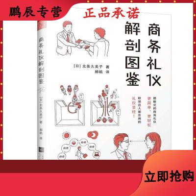 商务礼仪解剖图鉴9787559415660