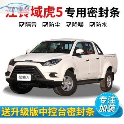 江鈴域虎5專車專用汽車密封條全車隔音條防塵降噪裝飾改裝膠條