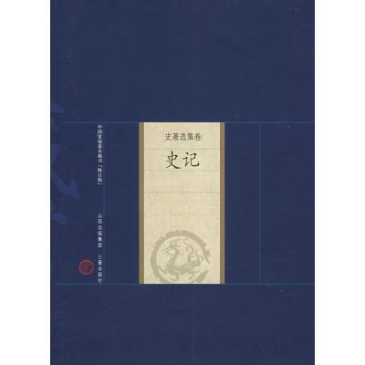 正版现货 史著选集卷 史记 (汉)司马迁 山西古籍出版社 9787805989754 书籍 畅销书