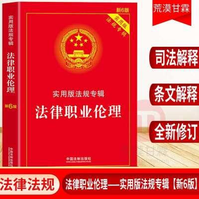 中國法制出版社】法律職業倫理實用版法規專輯 新6版職業倫理法規法條法律法規匯編司法解釋典型案例指導案例公報案例法律參考書