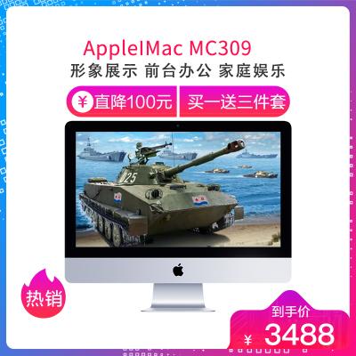 【二手9成新】AppleIMac苹果一体机电脑二手台式一体机办公12款21寸厚款MC309 i5 4G 240G固态