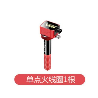 新款高能MAX點火增強器 汽車動力提升改裝渦輪增壓點火線圈節油器 MAX10單點火線圈 1只 敬平