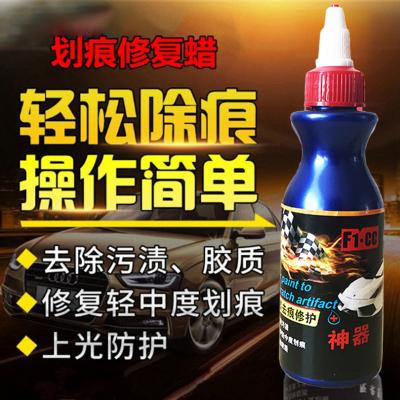 邁古(MG)【2瓶裝】汽車劃痕修補劑 刮痕修復液 去除劃痕車漆去痕 多功能印痕擦車恢復