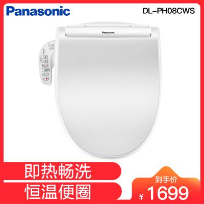 Panasonic松下洁乐智能马桶盖日本电动坐便器盖板洁身即热式全自动冲洗器DL-PH08CWS