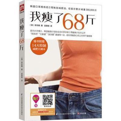 正版书籍 我瘦了68斤 9787553737799 江苏科学技术出版社