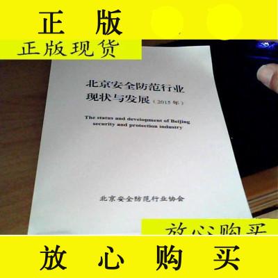 【二手9成新】北京安全防范行業現狀與發展【2015年/北京安全防范行業協會、編 9787228857501