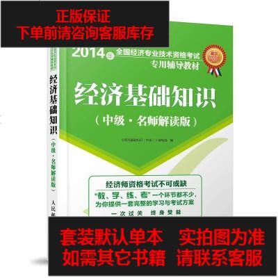 【二手8成新】2014年国经济专业技术资格考试专用辅导教材——经济基础知识(级·名师解读版) 97871153549