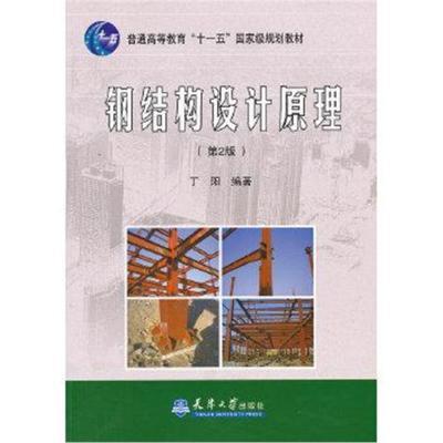 鋼結構設計原理/第2版 9787561819661