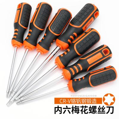 华丰巨箭(HUAFENG BIG ARROW)梅花螺丝刀t20内六角星型螺丝刀套装带磁性家用维修工具T8