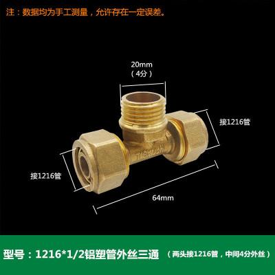 阿斯卡利(ASCARI)铝塑管铜接头4分1216管件阀球阀地暖管太阳能管专用卡套式配件 1216*1/2外丝三通【铜】