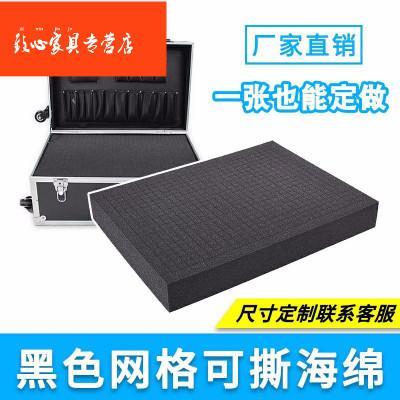 蘇寧放心購高密度海綿定制網格手撕格子包裝內襯防震填充方格顆粒棉海綿墊黑A-STYLE