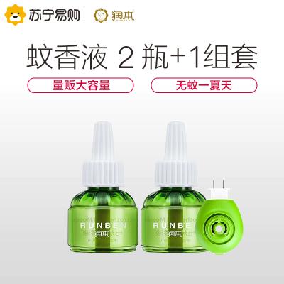 潤本 (RUNBEN)嬰兒電熱蚊香液45ml*2瓶 母嬰幼兒童驅蚊液滅蚊水(無香味)45ml*2+1加熱器