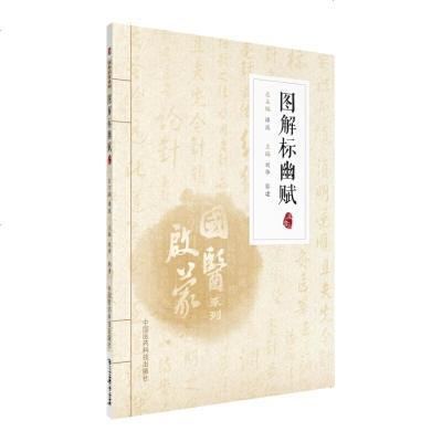 1005图解标幽赋(注音版)(国医启蒙系列)