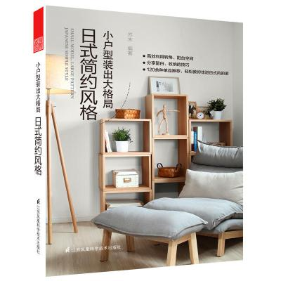 正版 小戶型裝出大格局 日式簡約風格書籍 室內空間設計*選案例書籍 居家裝修戶型設計書籍 格局改造常識書籍 鳳凰空間