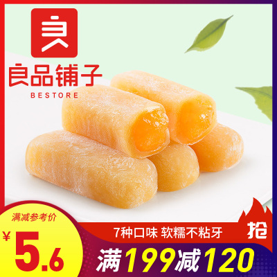 【良品铺子】手造麻薯150g*1袋 (芒果味)零食特产 台湾糕点 休闲零食