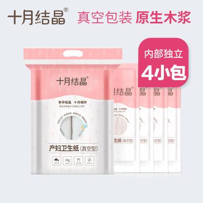 【2份減3】十月結晶(shiyuejiejing)月子紙產婦衛生紙加長孕婦產房用紙產后用品刀紙產婦專用紙