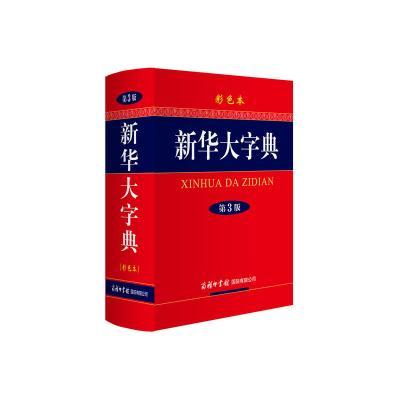 新華大字典(第3版·彩色本)