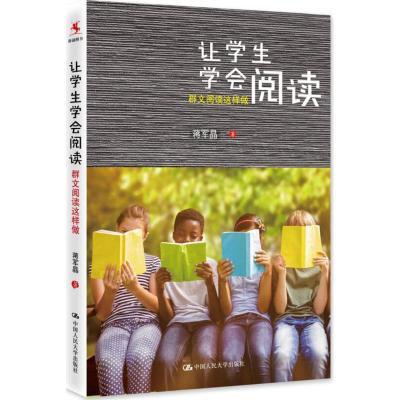 讓學生學會閱讀 蔣軍晶 著 文教 文軒網