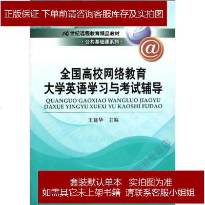 國高校網絡教育大學英語學習與考試輔導 王建華 9787300149615