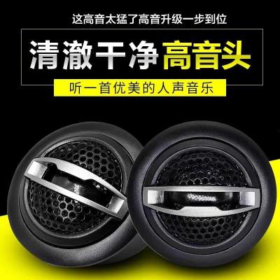 汽車高音頭喇叭音響改裝車載高音頭發燒級純揚聲器小高音仔加裝 25芯蠶絲膜高音頭一對價