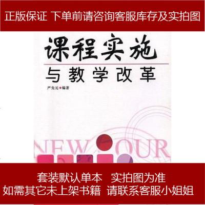 课程实施与教学改革 严先元 编 四川大学出版社 9787561422601